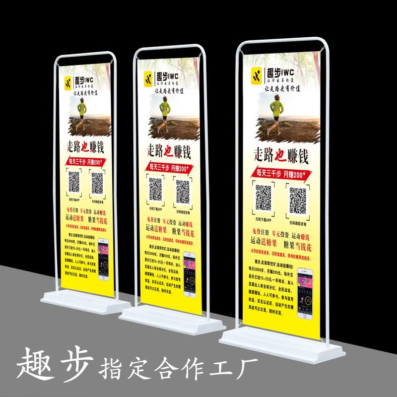 趣步地推展架推广易拉宝海报制作宣传物料广告牌展示架子定制门型