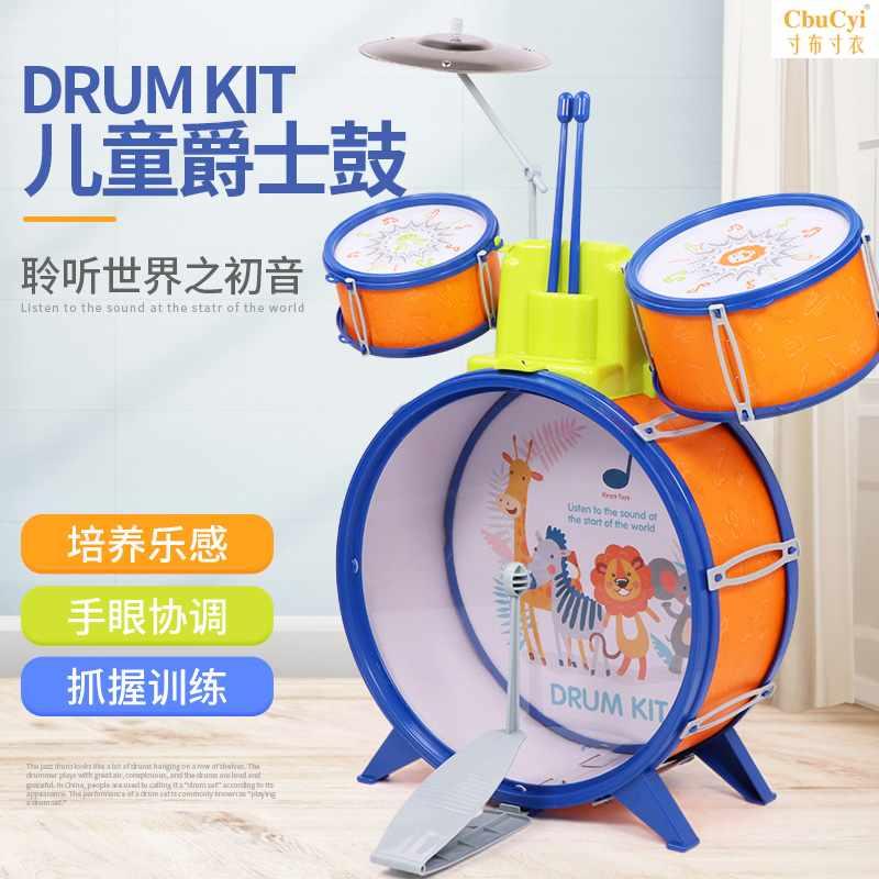 大号架子鼓儿童爵士鼓玩具打鼓乐器1-3-6岁9男孩宝宝初学者
