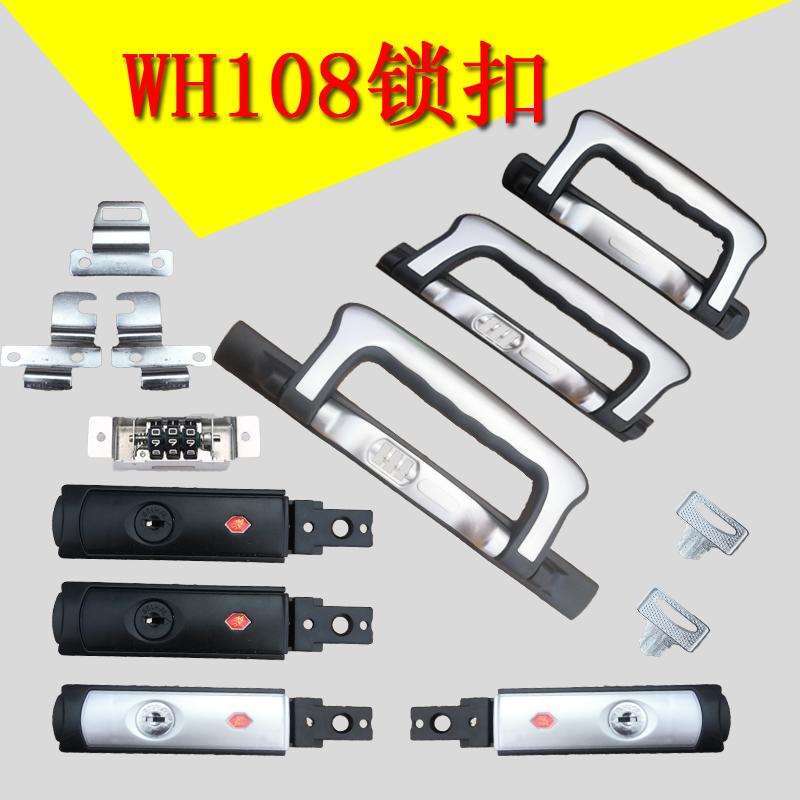 拉桿箱配件密碼鎖鎖扣WH108邊鎖按鎖密碼箱行李箱鎖子維修箱包密