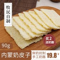 鲜奶皮子卷内蒙兴安盟特产牧民奶制品儿童零食无糖干奶酪营养代餐
