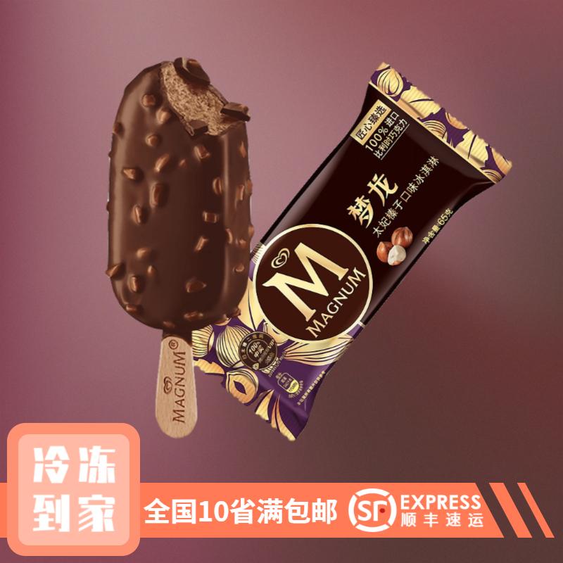 和路雪梦龙冰淇淋 太妃榛子口味巧克力脆皮雪糕冷饮【3支】