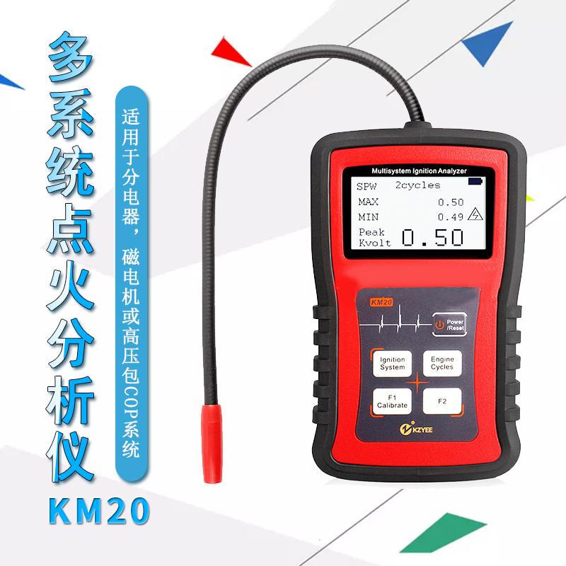 汽车点火信号发生器汽车点火系统测试台湾高压点火线圈模拟检测仪 - 封面