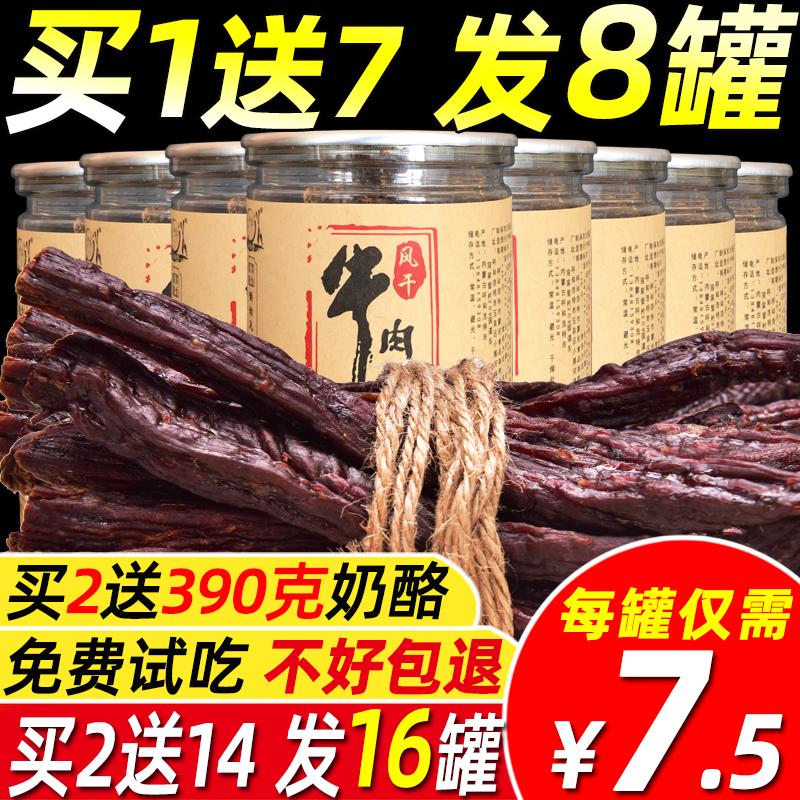 内蒙古风干手撕牛肉干正宗罐装11月26日最新优惠