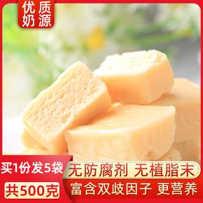 不添加蔗糖无植脂末儿童奶酪内蒙古特产奶酪块手工纯零食乳奶豆腐