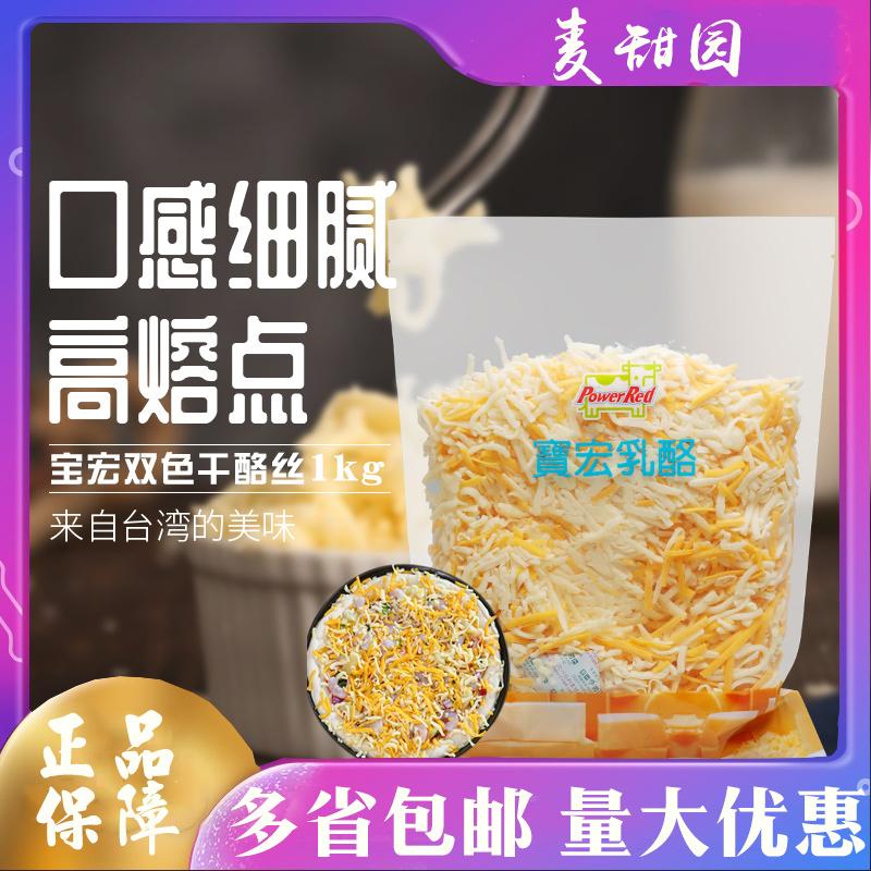 宝宏帕玛森双色干酪丝 芝士碎 台湾进口乳酪丝 欧式 烘焙原料1kg