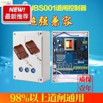 001道闸控制器主板停车场遥控n控制盒有轨伸缩门主机通用型