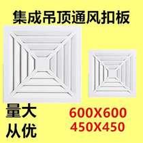 石膏板吊頂通風口換氣鋁面板600600排氣口450450集成吊頂鋁扣板