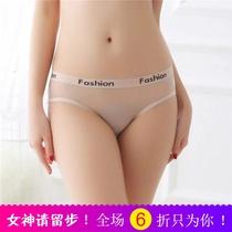 网红2/4条装 性感全透明字母内裤女士超薄网纱无痕160斤大码三角