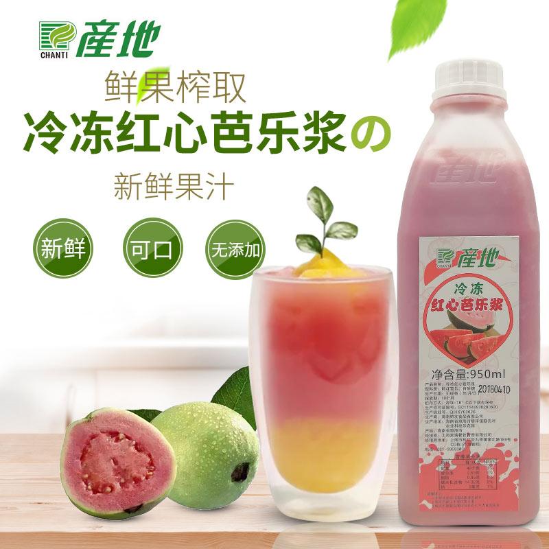 产地冷冻红芭乐汁鲜榨原汁非浓缩红芭乐果汁950芭乐夏季饮料果汁