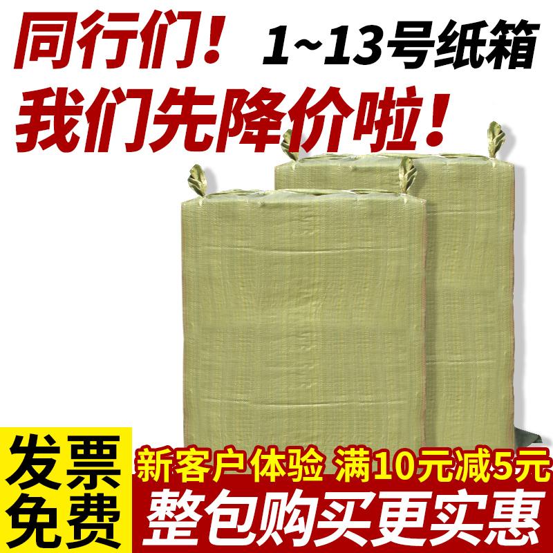 紙箱子快遞打包淘寶包裝盒紙箱紙盒箱郵政紙殼搬家半高紙箱訂定做