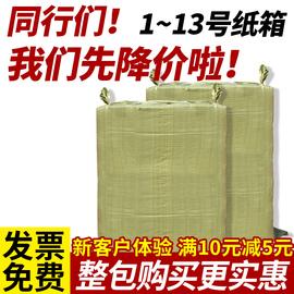 纸箱子快递打包淘宝包装盒纸箱纸盒箱邮政纸壳搬家半高纸箱订定做图片