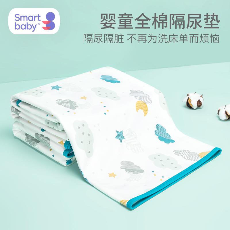 Smartbaby Diaper Baby waterproof washable Summer Cotton newborn baby baby urine pad washable