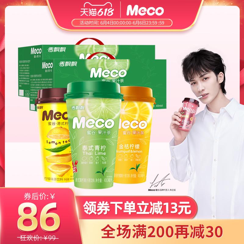 【618预售】香飘飘meco茶柠檬茶饮料
