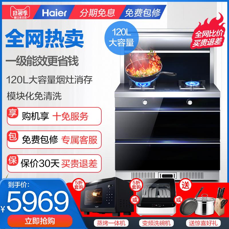 海尔JE9C集成灶一体灶家用下排式抽油烟机燃气灶蒸烤箱蒸箱一体