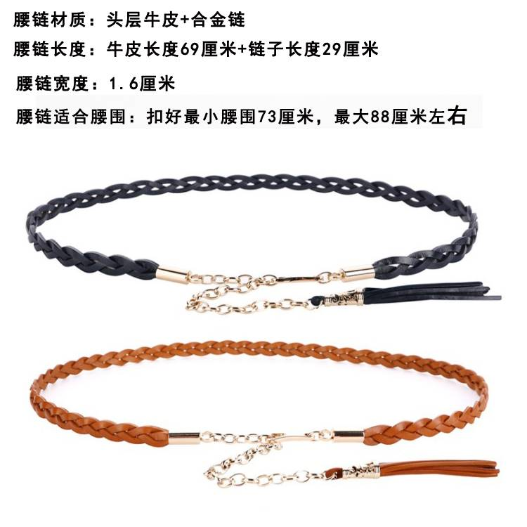 The first layer of pure cow leather tassel waist chain womens versatile dress woven thin belt simple leather with popular