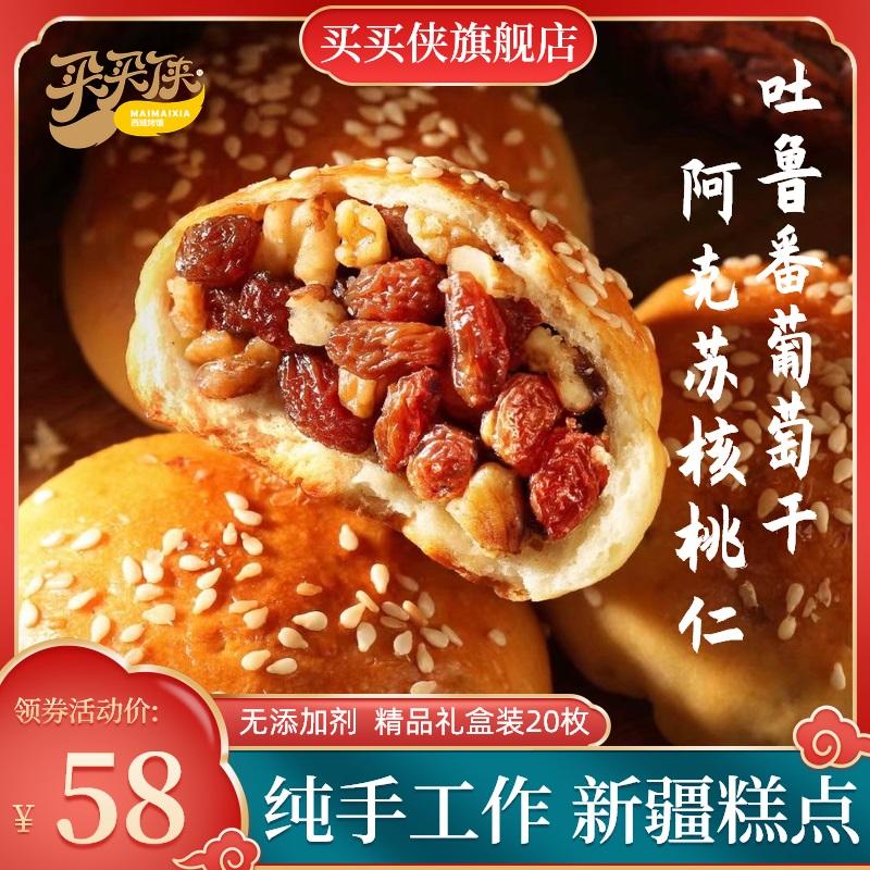买买侠手把馕新疆特产果仁烤馕饼传统糕点手工休闲零食点心早餐饼