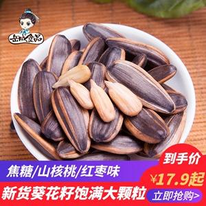 岳成焦糖/山核桃味/红枣瓜子500*3葵花籽坚果炒货零食品特产批发