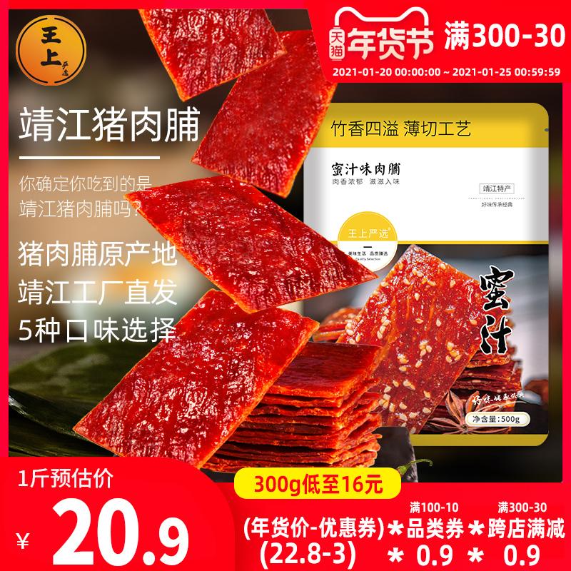 王上靖江特产猪肉脯干1斤5斤肉铺蜜汁味500g散装香辣味整箱零食