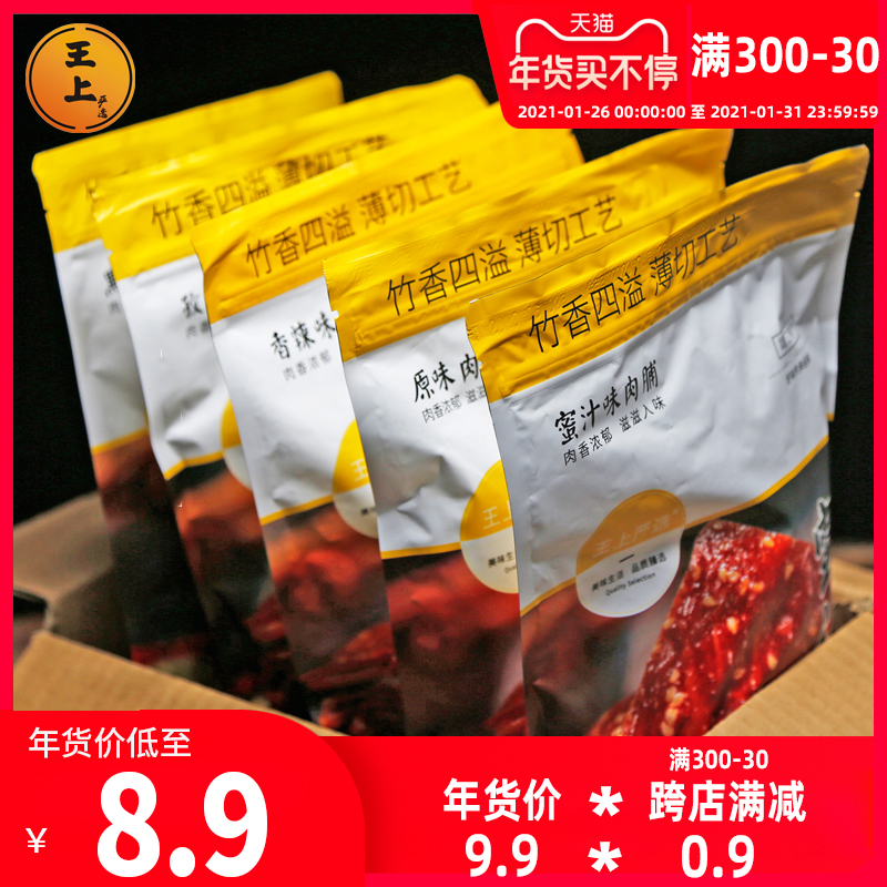 王上靖江特产猪肉脯干500g肉铺蜜汁味一斤散装5斤整箱零食品批发