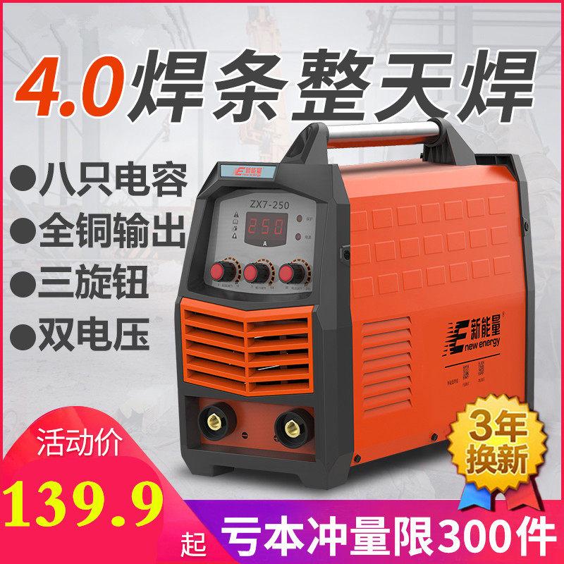 12-02新券工业级220v380v家用小型两用电焊机