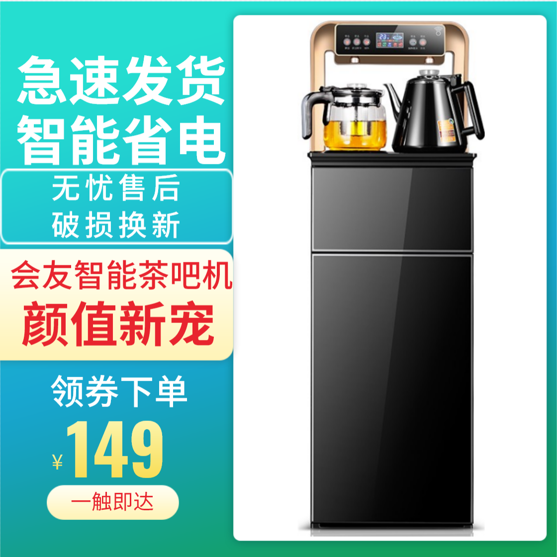 Huiyou drinking machine household vertical lower bucket remote control cold and hot double door storage automatic watering intelligent tea bar machine