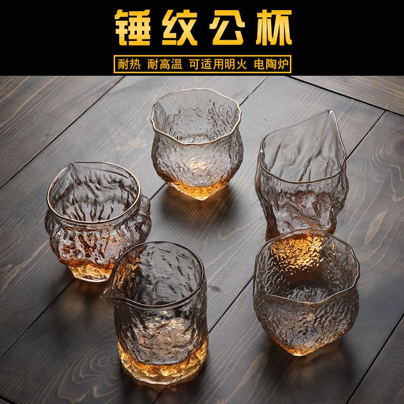 畅壹堂 日式耐热玻璃公道杯锤纹公杯茶海分茶器过滤功夫茶具配件