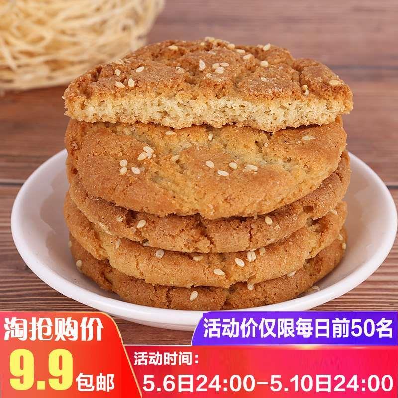 桃酥饼干整箱5斤传统食品手工糕点散装老式独立包装休闲零食小吃