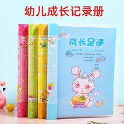 幼儿童成长档案记录册A4幼儿园成长记录手册纪念册学年版成长足迹