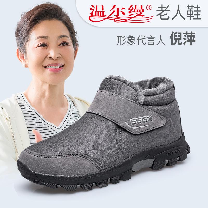 温尔缦老人棉鞋女冬季防滑软底中老年保暖加绒短靴加厚妈妈雪地靴