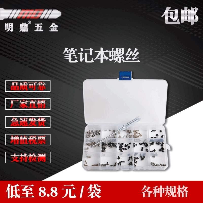 螺钉螺丝台式包邮笔记本电脑螺丝电脑数码相机手机通用小螺丝