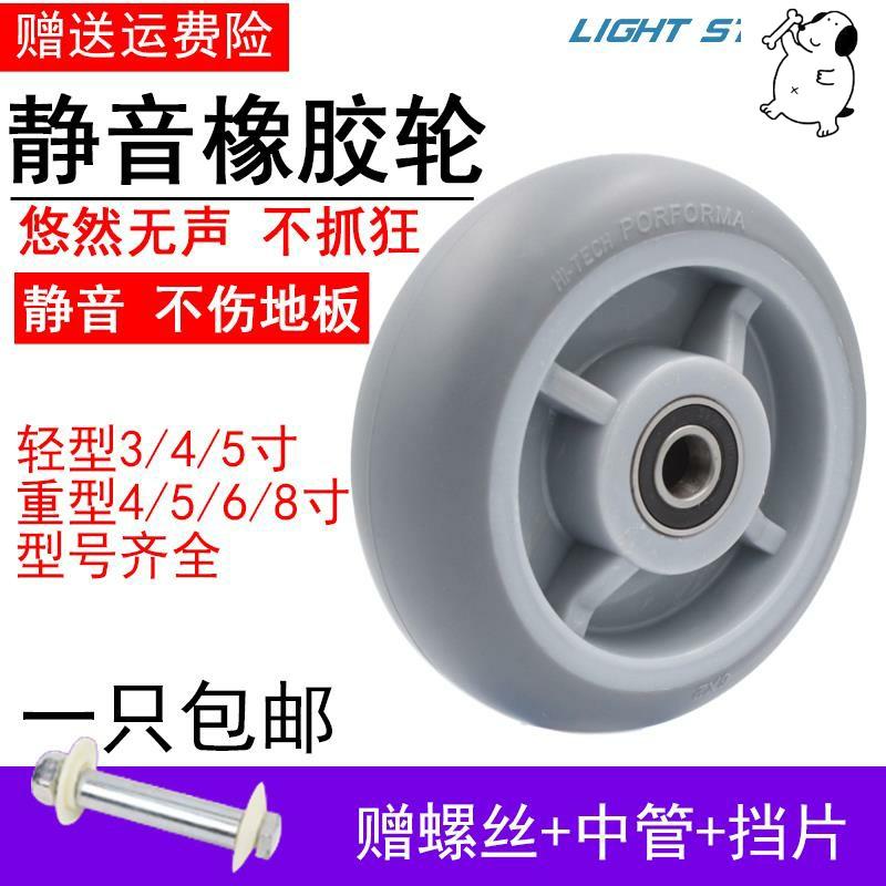 脚轮4/5/6/8寸重型万向轮子脚轮平板手推车工业定向轮TPR超静音图片