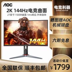 AOC 144hz电竞显示器27寸曲面2k高清台式电脑液晶三星屏幕PS4游戏曲屏CQ27G2旋转升降广色域壁挂护眼32