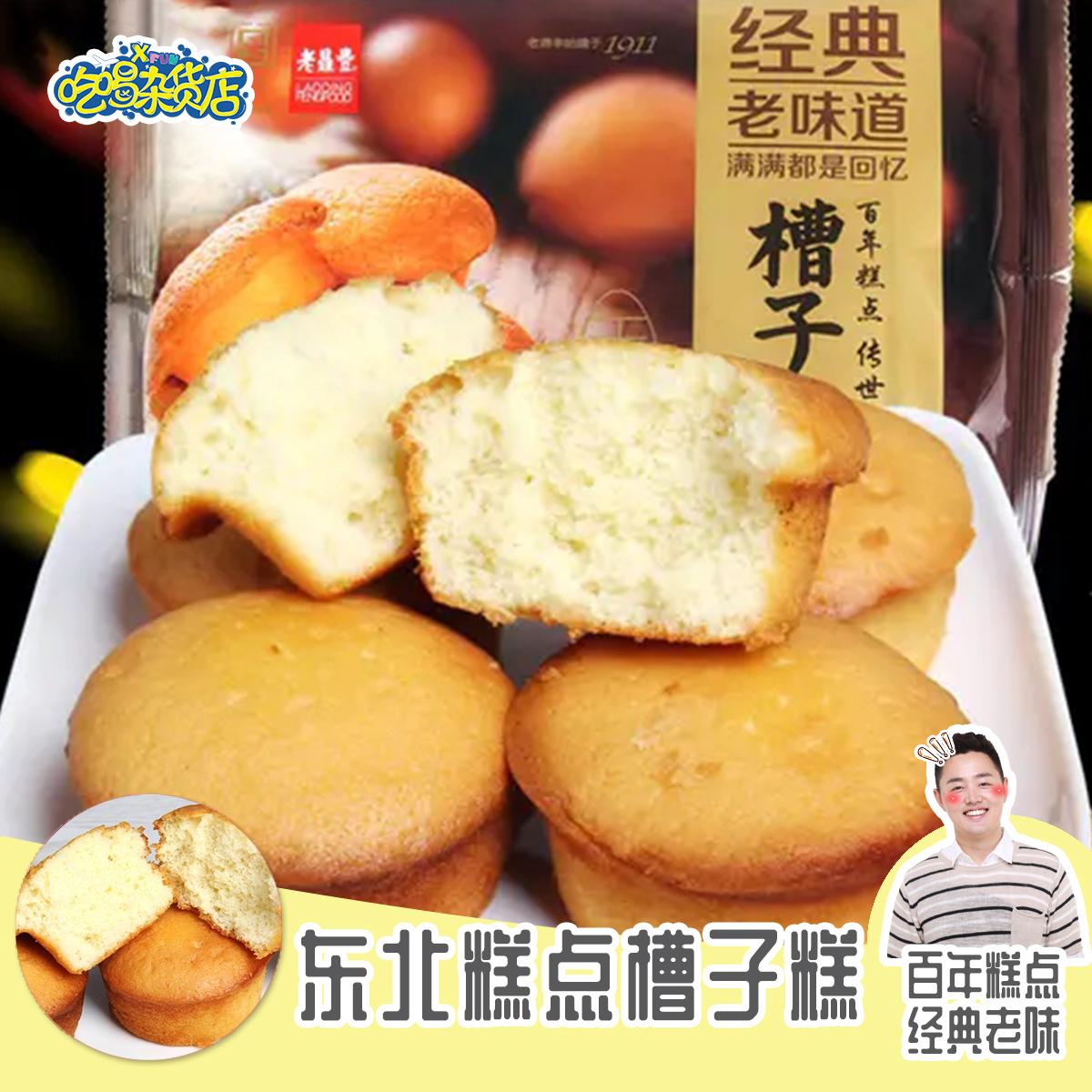 老鼎丰东北传统糕点槽子糕老式鸡蛋糕小吃面包早餐食品小蛋糕