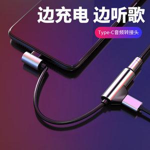 小米8耳机转接头typec华为数据线