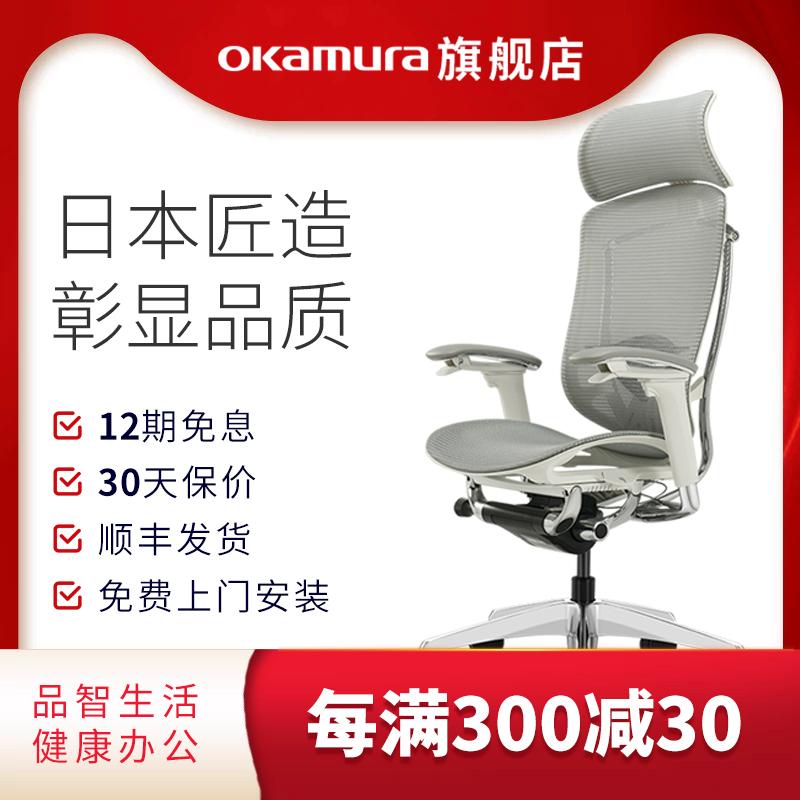 Okamura Contessa