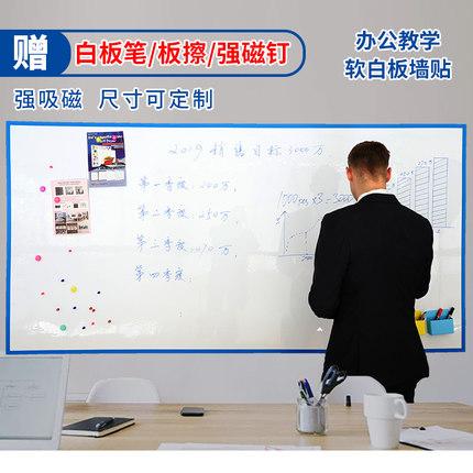顺文白板墙贴可移除可擦家用软白板儿童涂鸦办公教学黑板白板纸家教写字板磁性白板贴黑板贴定制