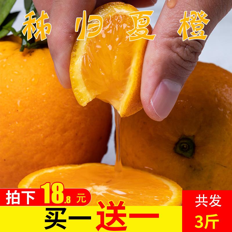 秭归夏橙伦晚水果新鲜橙子当季手剥橙3斤包邮胜赣南脐橙冰糖橙