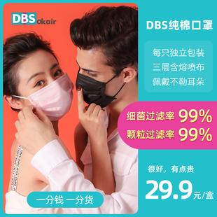 DBS纯棉一次性口罩黑色独立包装单独包装全棉布防尘透气冬季口罩
