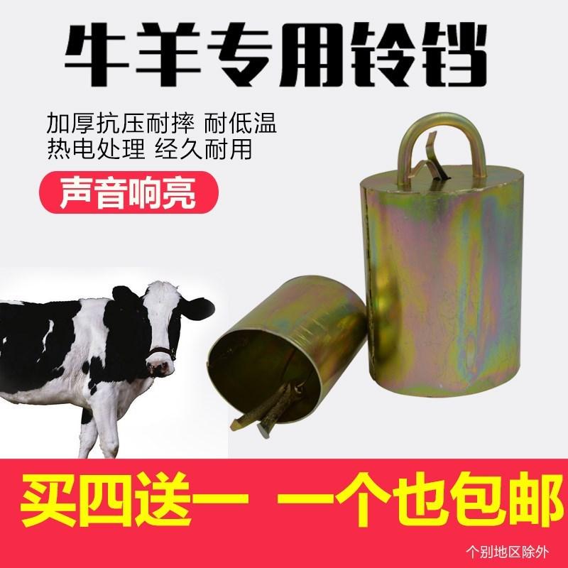 羊铃铛放牧防盗铜铃畜牧养殖设备