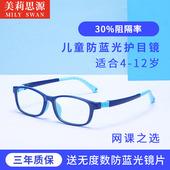 儿童防蓝光眼镜看手机电脑护眼超轻预防近视防滑防辐射可配近视镜