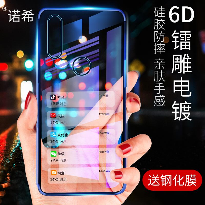 11.80元包邮华为p30lite huawei honor送手机壳