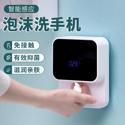 慕凝泡沫洗手机儿童壁挂式小型智能感应洗手液机家用抑菌皂液器
