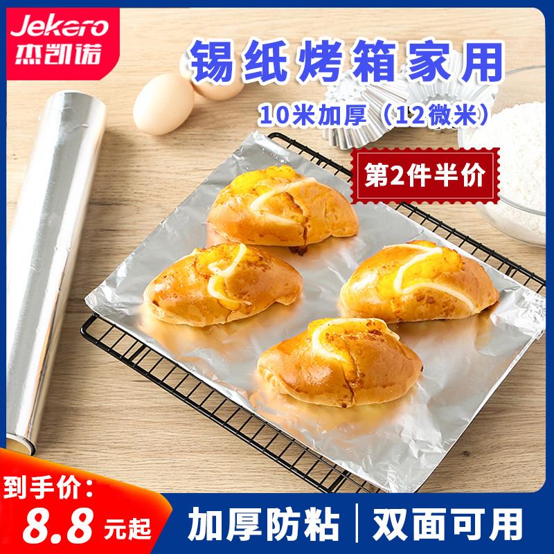 Бумажные формы для выпечки Артикул 592590974344
