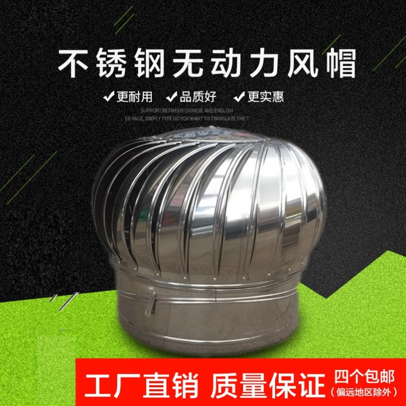 Stainless steel 304304 stainless steel no power hood roof Island exhaust ball replacement balloon exhaust pipe cap thickening