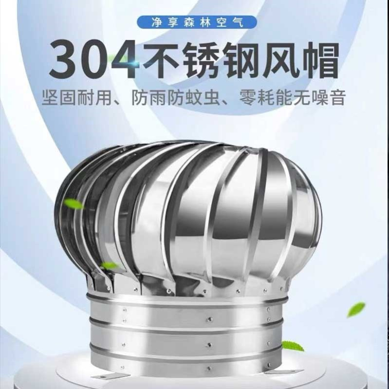 Stainless steel 304 stainless steel unpowered hood type 600 rain proof ventilation cap automatic air ball exhaust ball building island