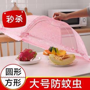 新款菜罩g家庭防尘用具折叠可拆洗餐桌罩夏天防蝇蚊虫