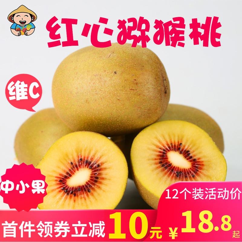 四川蒲江红心猕猴桃新鲜奇异果孕妇应季水果现摘当季时令中果包邮