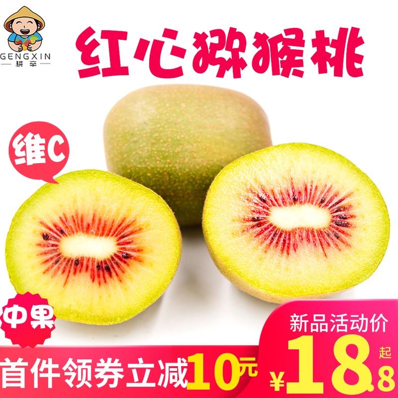 红心猕猴桃新鲜水果奇异果孕妇现摘现发应季四川蒲江猕猴桃15个装