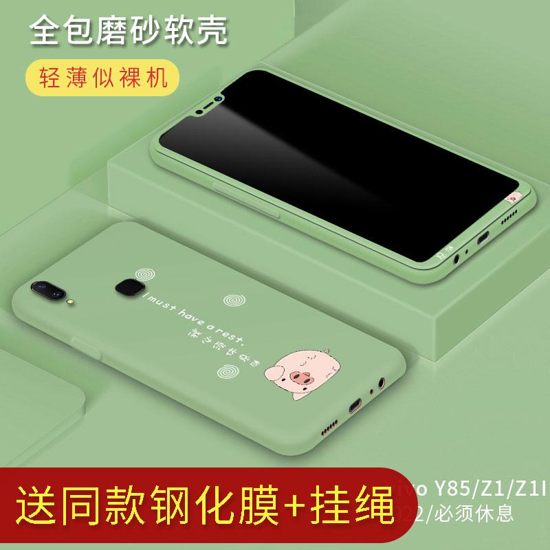 热销29件限时抢购抹茶绿vivoz1手机壳v9磨砂全包边软壳卡通浮雕y85保护套VIVO z1i个