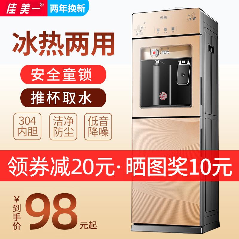 佳美一饮水机家用制冷制热桶装水立式冷热两用台式小型全自动智能淘宝优惠券